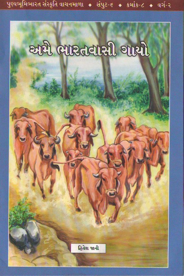 અમે ભારતવાસી ગાયો